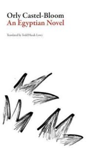 An Egyptian Novel cover